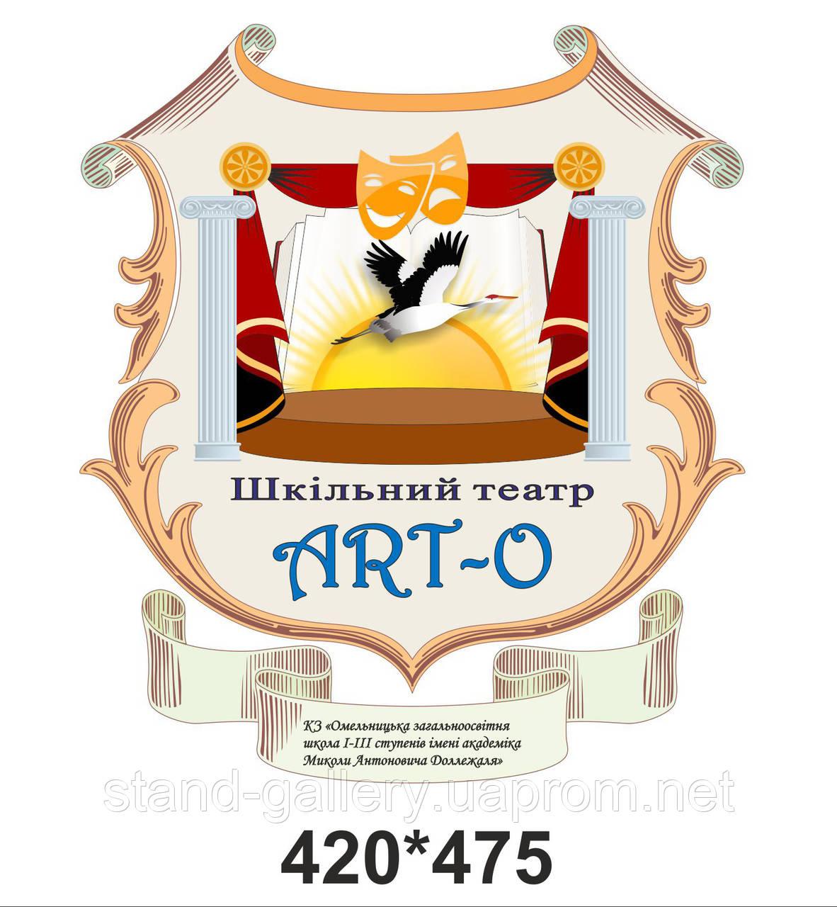 """Табличка для оформления музея школы """"Шкільний театр"""""""