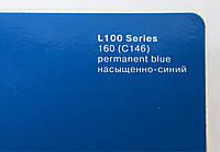 160 Насыщенно-синяя глянцевая пленка, 1.22м