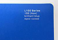 168 Ярко-синяя глянцевая, 1.22м
