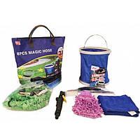Набор для Мойки Автомобиля Xhose Bag 8 в 1