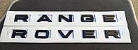Range Rover Evoque 2012-17 эмблема значок надпись буквы на капот черные матовые новые