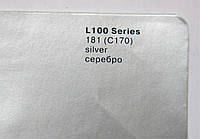 181 Серебро глянцевая пленка (металлик), 1.22м