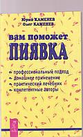 Юрий Каменев Вам поможем пиявка