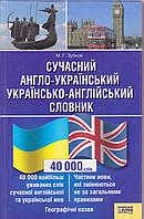М.Г.Зубков Сучасний англо-український Українсько-англійський словник