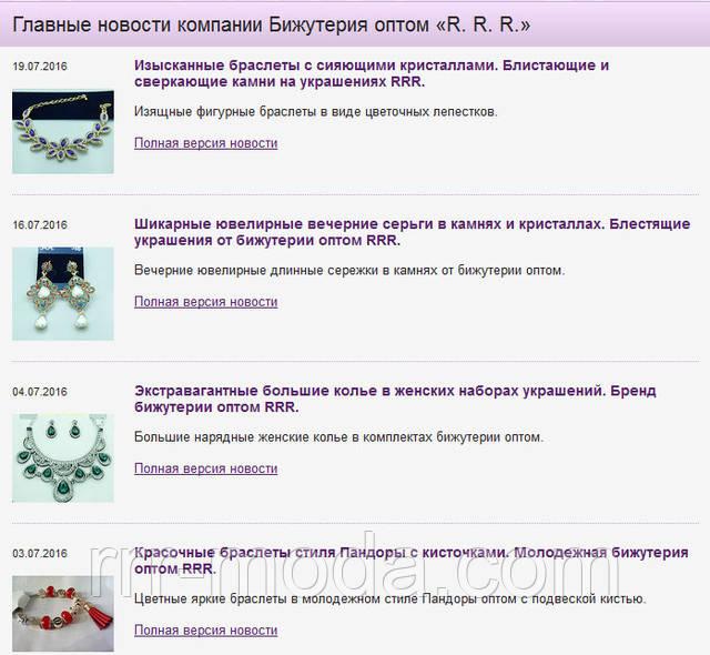 Новая модная бижутерия RRR в Украине.