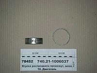 Втулка распредвала промежут. шеек Евро (пр-во КАМАЗ), 740.21-1006037