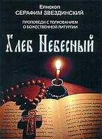 Хлеб Небесный. Проповеди, объясняющие смысл Божественной Литургии. Священномученик Серафим (Звездинский).
