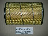 Элемент ф/возд. дв. 740 Специалист (Кострома), 740.1109560-02