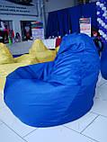 Синє крісло-мішок груша 120*90 см з тканини Оксфорд, фото 2
