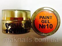 Гель фарба для нігтів SP 10 бурштиновий жовтий