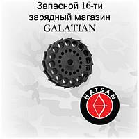 Запасной 16-ти зарядный магазин Hatsan GALATIAN