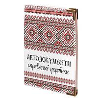 """Текстильная обложка на права """"Справжня українка"""""""