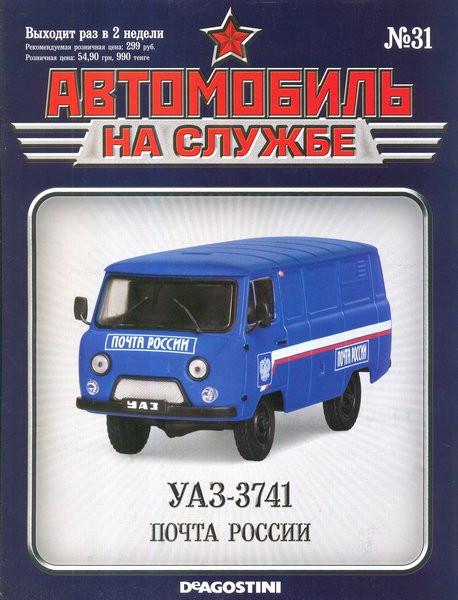 Модель Автомобиль на Службе №31 УАЗ-3741 Почта России