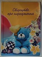Обложка для Свидетельства о рождении ребенка