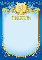 Грамота А4 (золото) Фолио №127