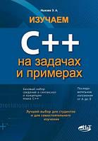 Изучаем С++ на задачах и примерах. Ишкова Э.А.