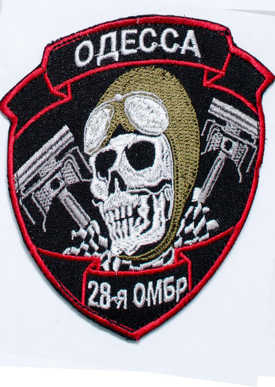 Шеврон 28 ОМБр череп