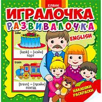 Развивающая книга Игралочка-развивалочка ENGLISH (наклейки, раскраски, изучение)