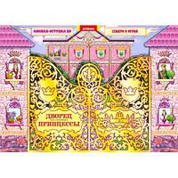 Детская книга Дворец маленькой принцессы