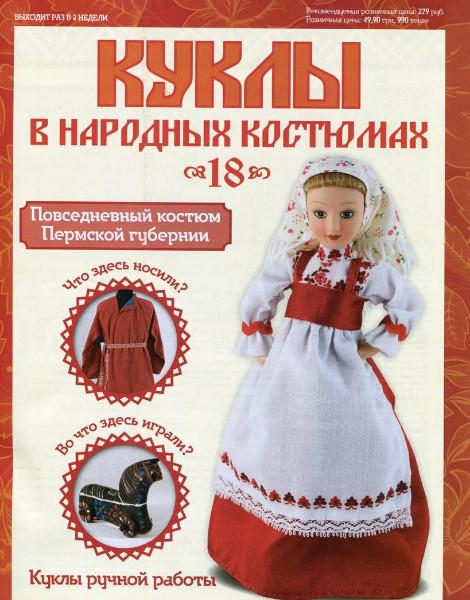 Куклы в народных костюмах №18 Кукла в повседневном костюме Пермской губернии