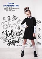 Трикотажное школьное платье ГИМНАЗИСТКА черный и синий