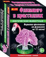 Волшебные животные Фламинго в кристаллах