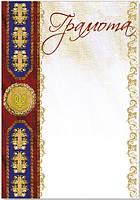 Грамота А4 (золото) Фолио №80