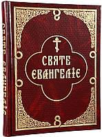 Святое Евангелие на церковно-славянском с переводом на украинский язык.
