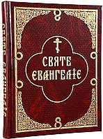 Святое Евангелие на церковно-славянском с переводом на украинский язык., фото 1