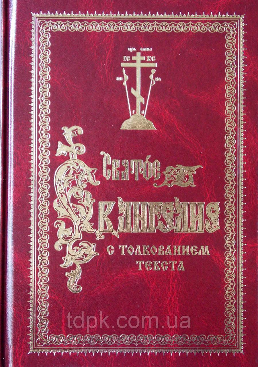 Святе Євангеліє з тлумаченням блаженного Феофілакта, архієпископа Болгарського