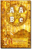 AABe. Аутентичная атлантическая версия