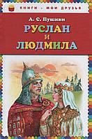 Руслан и Людмила (КМД). А. С. Пушкин