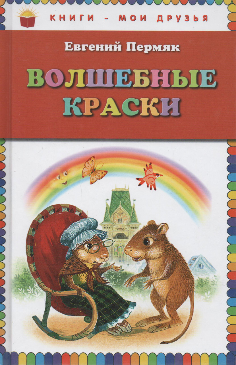 Волшебные краски (КМД). Евгений Пермяк