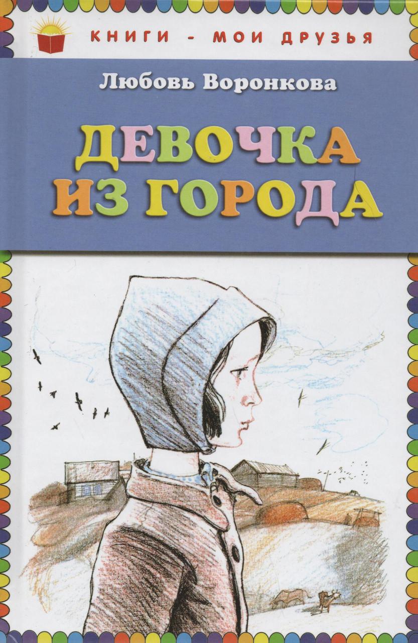 Дівчинка з міста (КМД). Воронкова Любов