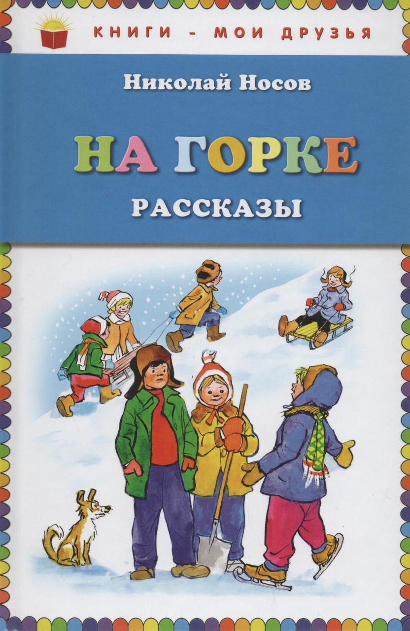 На горке. Рассказы (КМД). Николай Носов