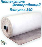 Геотекстиль иглопробивной Геопульс 140