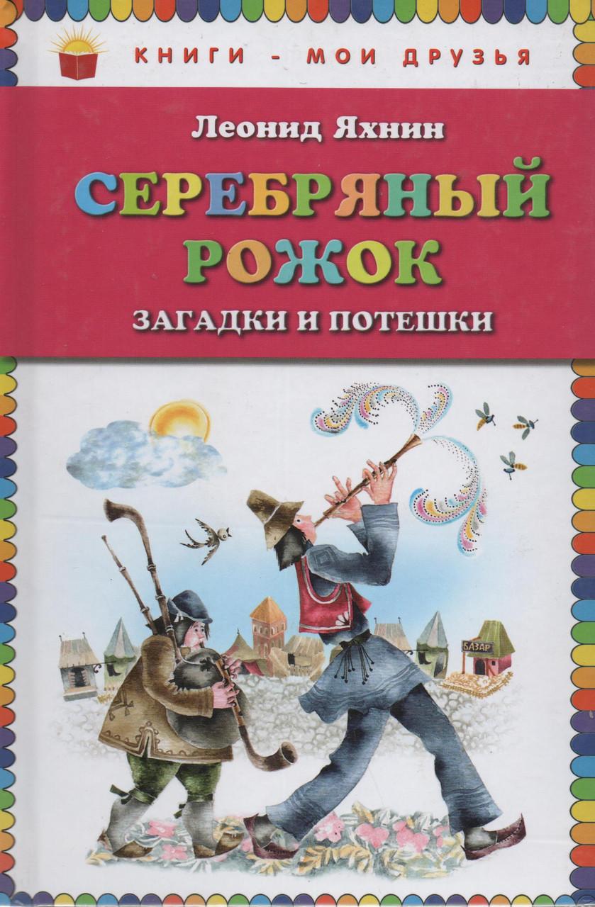 Серебряный рожок (КМД). Леонид Яхнин