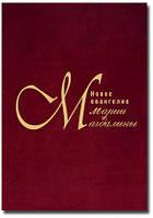 Новое евангелие Марии Магдалины