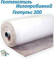 Геотекстиль иглопробивной Геопульс 200