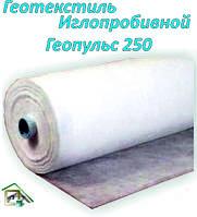 Геотекстиль иглопробивной Геопульс 250