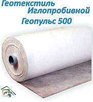 Геотекстиль иглопробивной Геопульс 500