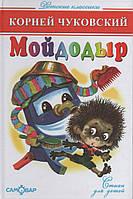 Мойдодыр (с). Корней Чуковский