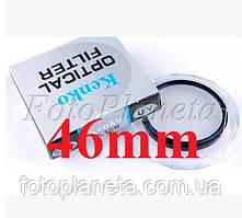 Ультрафиолетовый светофильтр UV Kenko optical filter 46 мм