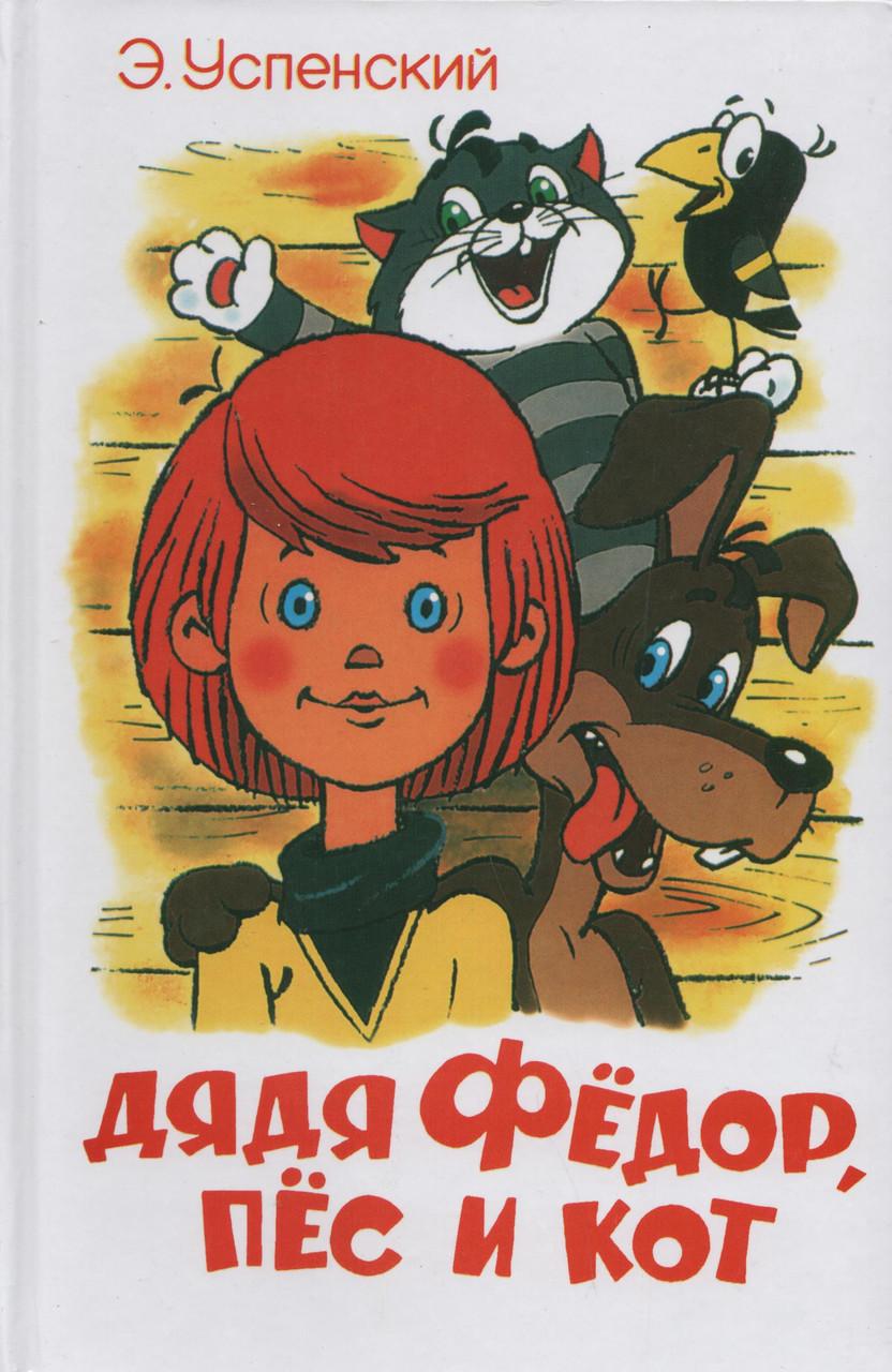 Дядько Федір, пес і кіт (з). Е. Успенський