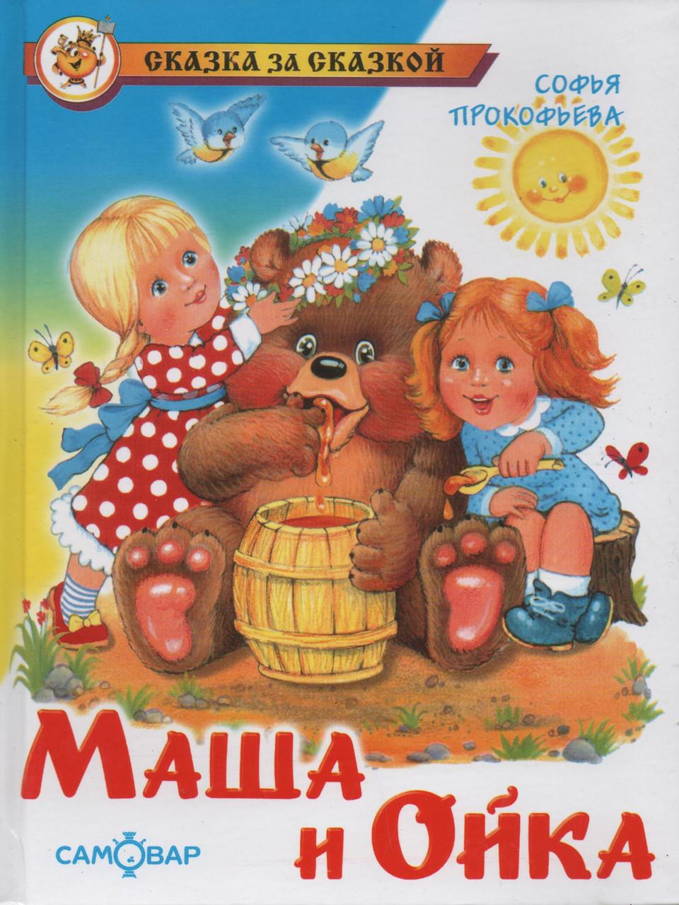 Маша и Ойка (с). Софья Прокофьева