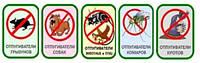 Отпугиватели насекомых, грызунов и собак