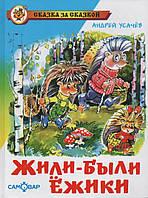Жили-были ёжики (с). Андрей Усачёв