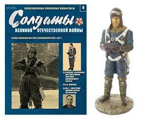 Солдати Великої Вітчизняної війни №4