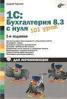 1С:Бухгалтерия 8.3 с нуля. 101 урок для начинающих. 2-е издание.  Гартвич А. В.