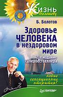 Здоровье человека в нездоровом мире. 2-е издание. Болотов Б. В.
